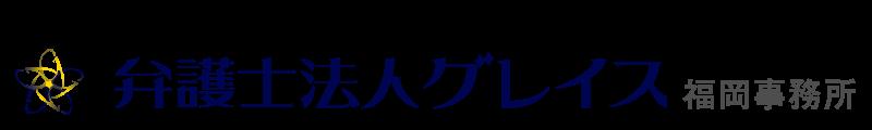 企業法務に強い福岡の弁護士事務所 弁護士法人グレイス