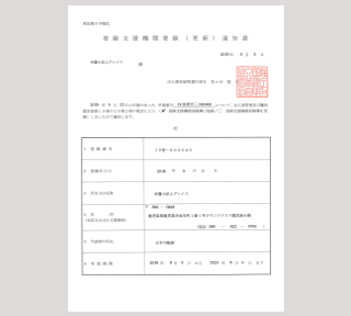 2019年9月5日 弁護士法人グレイスが「登録支援機関」への登録が認められました。