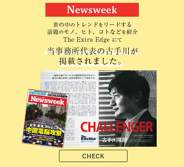 Newsweek「世の中のトレンドをリードする話題のモノ、ヒト、コトなどを紹介The Extra Edge」内にて当事務所代表の古手川が掲載されました。