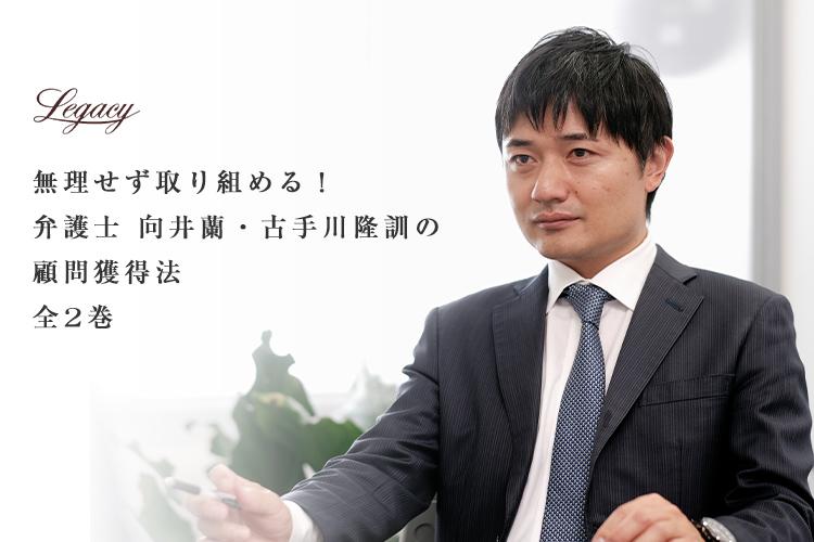「無理せず取り組める! 弁護士 向井蘭・古手川隆訓の顧問獲得法」 士業向けに情報提供している(株)レガシィの教材に当事務所代表の古手川が出演しました。