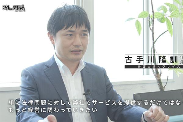 弁護士法人グレイスが経済番組、日経CNBC「時代のニューウェーブ」にて放映されました。