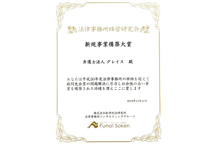 法律事務所経営研究会において、「新規事業構築大賞」を受賞いたしました。