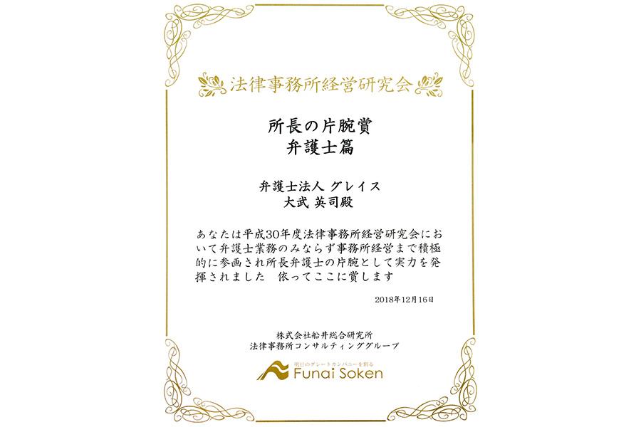 法律事務所経営研究会において、当事務所の弁護士・大武が「所長の片腕賞 弁護士篇」を受賞いたしました。