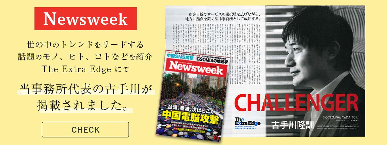 【Newsweek掲載】Newsweek「世の中のトレンドをリードする話題のモノ、ヒト、コトなどを紹介The Extra Edge」内にて当事務所代表の古手川が掲載されました。