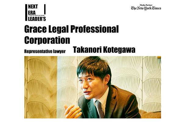 ニューヨークタイムズ紙 特別企画「NEXT ERA LEADERS」に当事務所の代表弁護士 古手川が選出されました。
